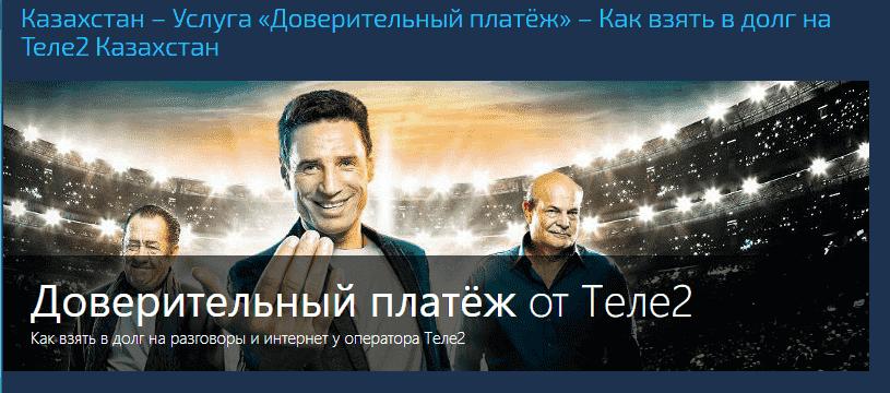 Как занять деньги на Теле2 в казахстане
