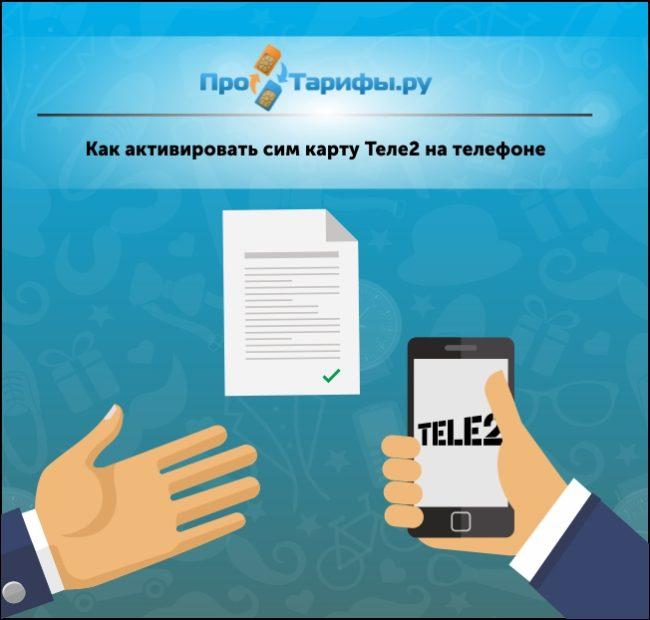 Как зарегистрировать сим карту Теле2 через интернет