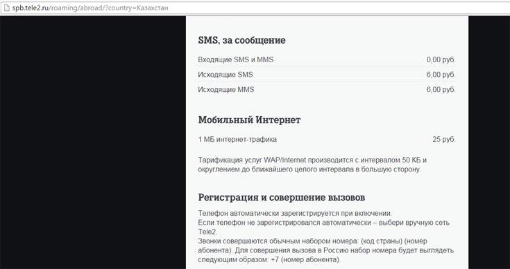 Звонки в казахстан из россии теле2 [PUNIQRANDLINE-(au-dating-names.txt) 46