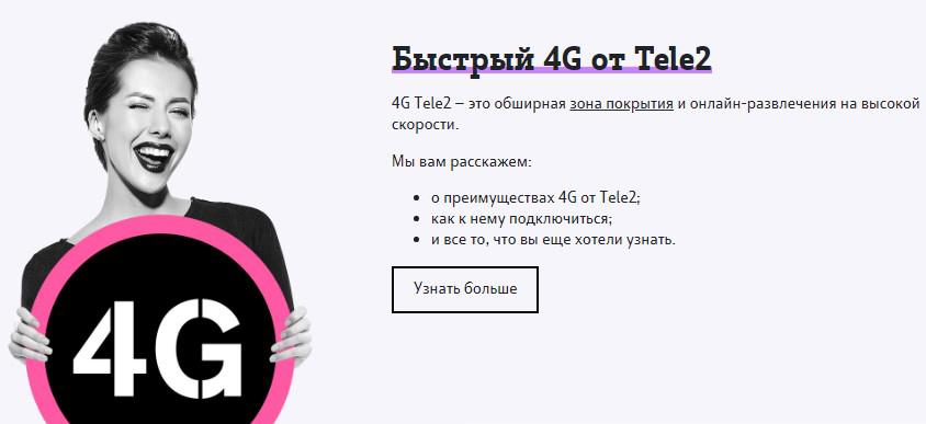 Теле2 цифровое телевидение и интернет тарифы
